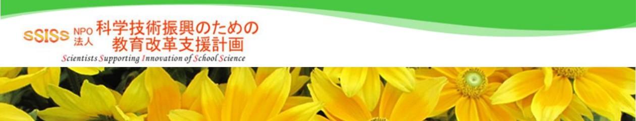 NPO法人SSISSオフィシャルサイト