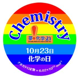 日本化学会缶バッチ